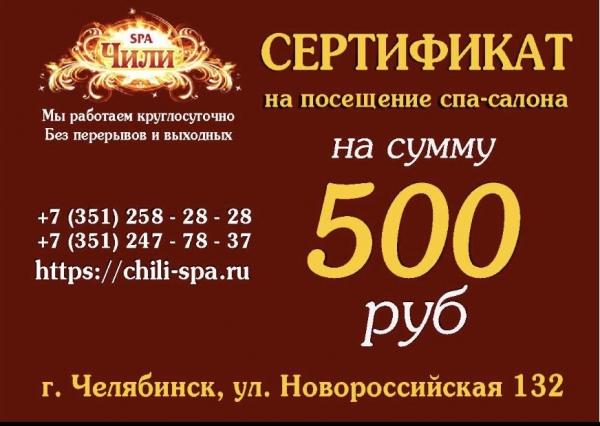 Сертификат на 500 рублей в подарок!